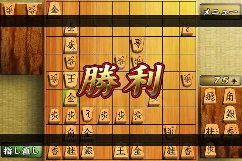 Morita Shogi5.png