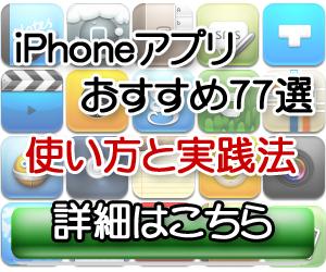 iPhoneアプリおすすめ77選&使い方「iPhoneビジネスアプリマスター講座」